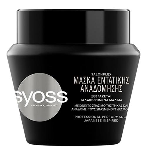 SYOSS μάσκα μαλλιών 300ml (ΕΛ) salonplex