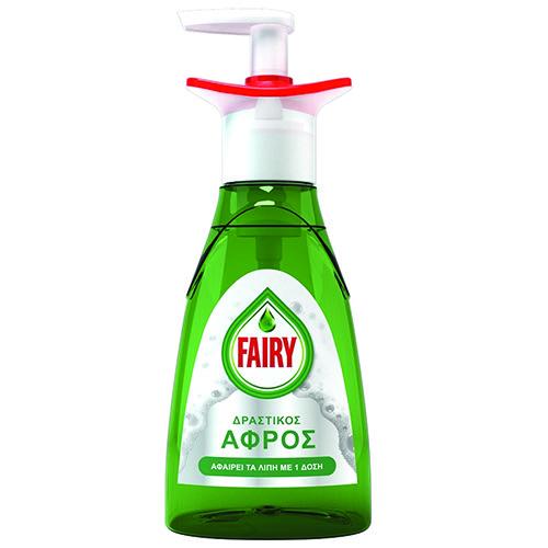 FAIRY ACTIVE FOAM ΑΝΤΛΙΑ 350ml (ΕΛ)